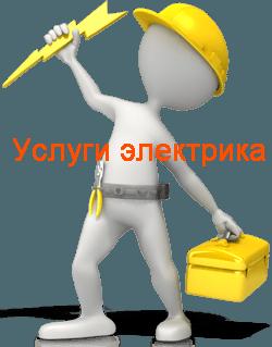 Услуги частного электрика Энгельс. Частный электрик